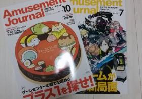 アミューズメント業界誌!ヾ(*´∀`*)ノ