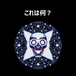「around1990」懐ゲー会開催レポ&懐ゲークイズ出題(ニヤリ)