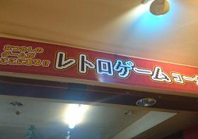 新・懐ゲーの聖地(?)店レポート