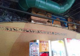 【ゆる募】エジプト古代文字が読める方