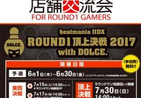 【いよいよ大一番の司会をさせて頂くので告知!】beatmania IIDX ROUND1頂上決戦2017 with DOLCE.