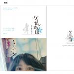 「ゲーセンさんぽ Vol.2」鋭意制作中