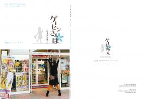 ゲーセンだけの雑誌「ゲーセンさんぽ」のvol.3が発刊決定!!
