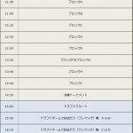 浜松で主催大会タイムスケジュール【明日2月24日本番!】