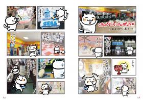 29日(日)南ナ09「ゲーセンさんぽVol.4」先行発売