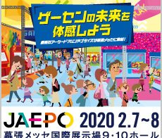 【ゲーセン好き集合】2月7日~8日JAEPO2020@幕張メッセ