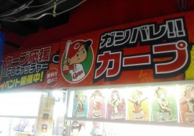 「おひとりさまゲーセン」チャレンジ~GIGAZONE広島駅前店~