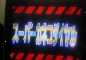 2016年にスーパーカネコダイヤル発見!!٩( 'ω' )و