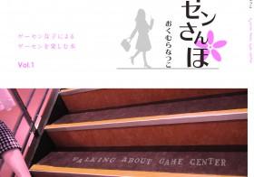 雑誌「ゲーセンさんぽ」創刊 & 刊行記念トークイベント「ゲーセン女子語り」開催のお知らせ