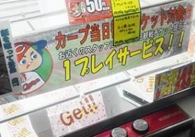 広島カープ、優勝おめでとうございます!!