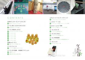 \「ゲーセンさんぽVol.2」STORE'S JPとAmazonで予約開始/