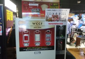 WCCF×三国志大戦・・・な、販売機