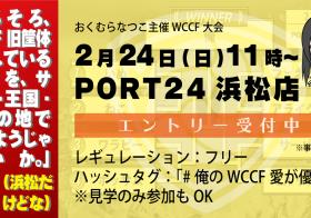 2/24 浜松でイベント開催【申し込みフォームはこちら】