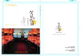 ゲーセン専門誌「ゲーセンさんぽ」Vol.4制作中!